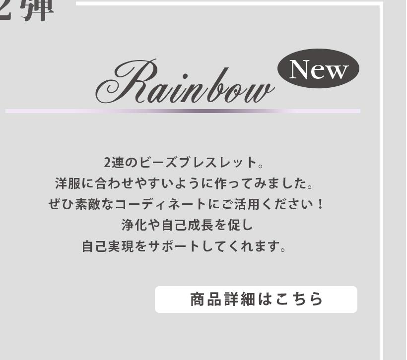 梅宮アンナ ブレスレット Rainbow