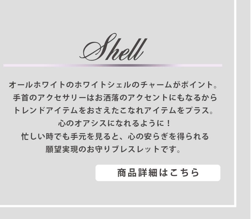 梅宮アンナ ブレスレット shell