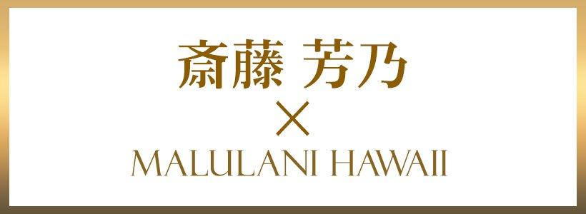 斎藤芳乃×Malulani