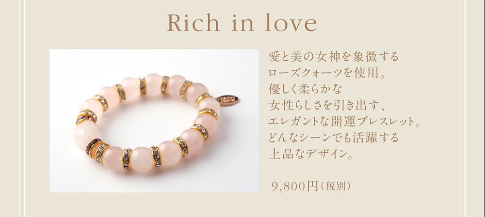 真山景子ブレスレット Rich in love
