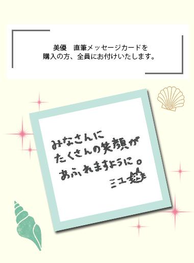 美優 メッセージカード