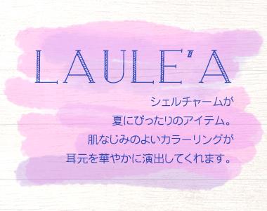伊藤ニーナlaulea