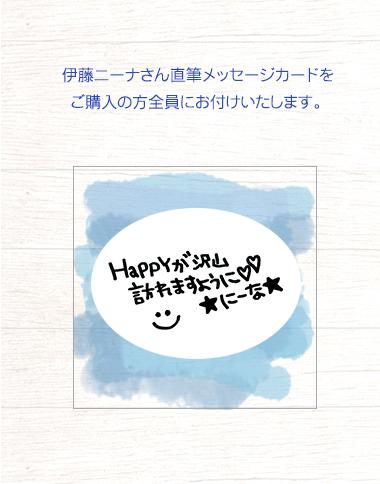 伊藤ニーナ メッセージカード