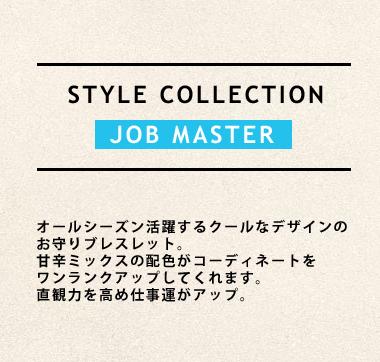 坂本礼美 job master