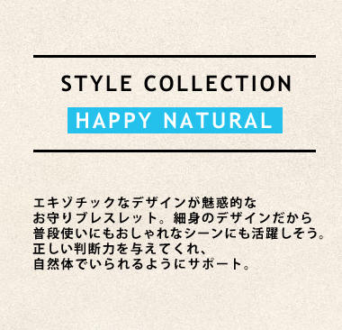 坂本礼美Happy natural