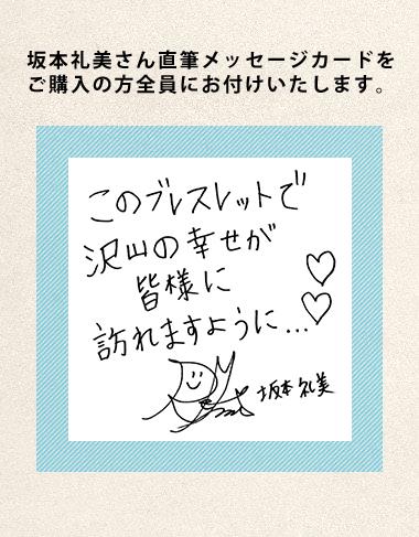 坂本礼美 メッセージカード