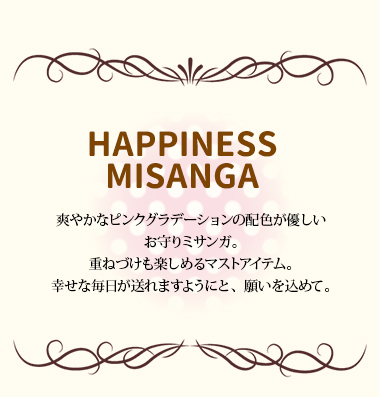 小倉優子happy misanga