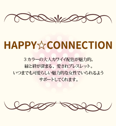 小倉優子happy connection