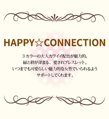 小倉優子happy connection