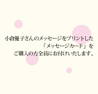 小倉優子メッセージ説明