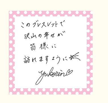 小倉優子メッセージ