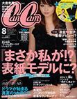 『CanCam 8月号』