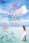 『JJ 10月号別冊HAWAII BOOK表紙』