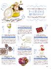 『CREA 2013年12月号 PRページ』