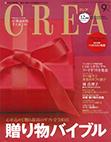 『CREA 2013年12月号』