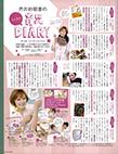 『Saita 2013年12月号 市井紗耶香の育児DIARY』