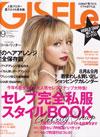 『GISELe9月号』(ニコール・リッチー 表紙)