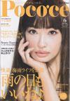 Pococ'ce6月号(平子理沙表紙)