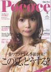 『Poco'ce7月号』(中川翔子表紙)