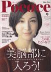 『Poco'ce9月号』(広末涼子 表紙)