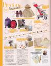 プレシャスプレモ 出産準備「赤ちゃんにいいもの」の選び方(SHIHO表紙)