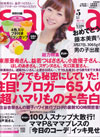SAITA 5月号(藤本美貴 表紙)