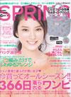 SPRING 4月号(武井 咲 表紙)