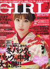 『「and GIRL」創刊3号』(平子理沙表紙)
