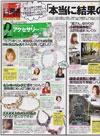 『美人百花2013年1月号』(吉川ひなの 表紙)