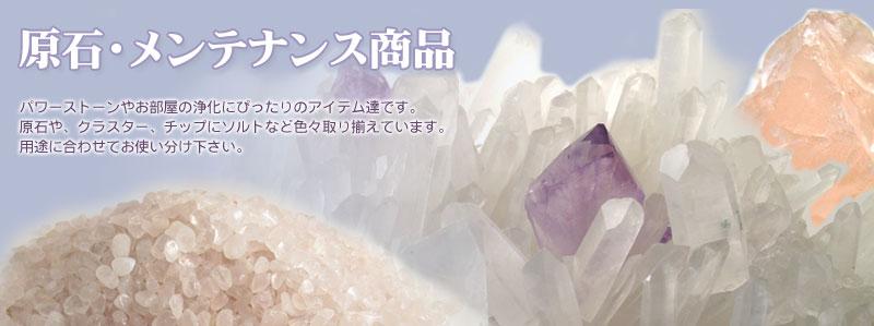 マルラニハワイ - 原石・メンテナンス商品 -