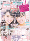『ピチレモン2013年1月号』(江野沢愛美&森高愛 表紙)
