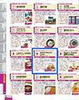『るるぶ鎌倉'14〜'15_115P(ABC)』