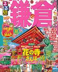 『るるぶ鎌倉'14〜'15』