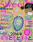 『sweet 占いBOOK 2014』
