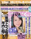 『週刊女性9月18日号』(堀北真希 表紙)