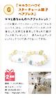 『子育て応援フリーマガジン me[ミー] Vol.20秋号 31p』
