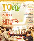 『子育て応援フリーマガジン me[ミー] Vol.20秋号』
