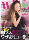 『with9月号』(安室奈美恵 表紙)