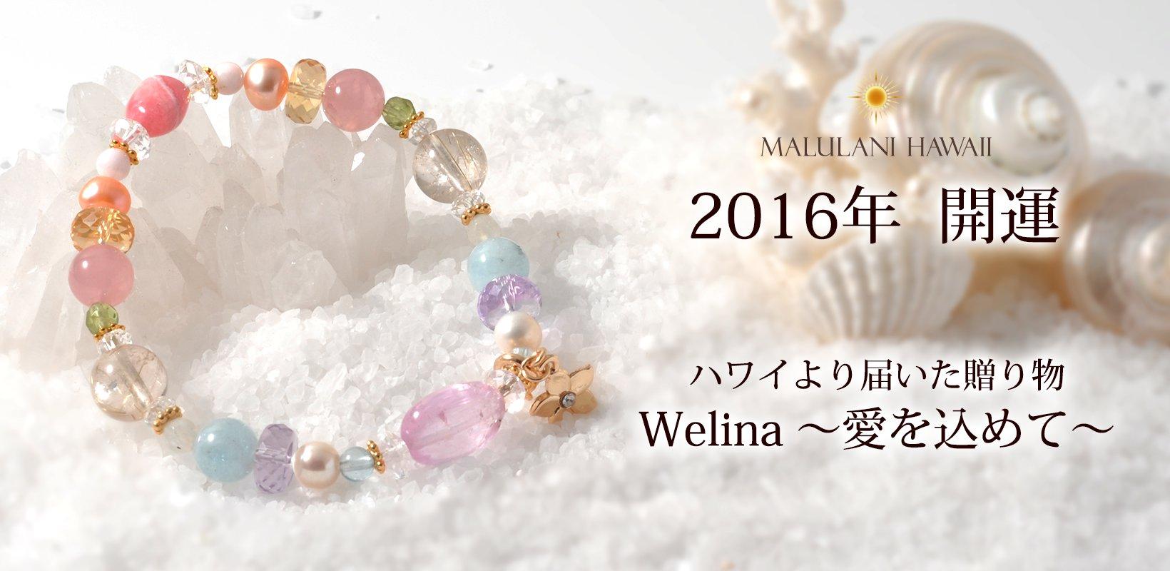 〔2016開運〕 Welina 〜愛を込めて〜/総合運