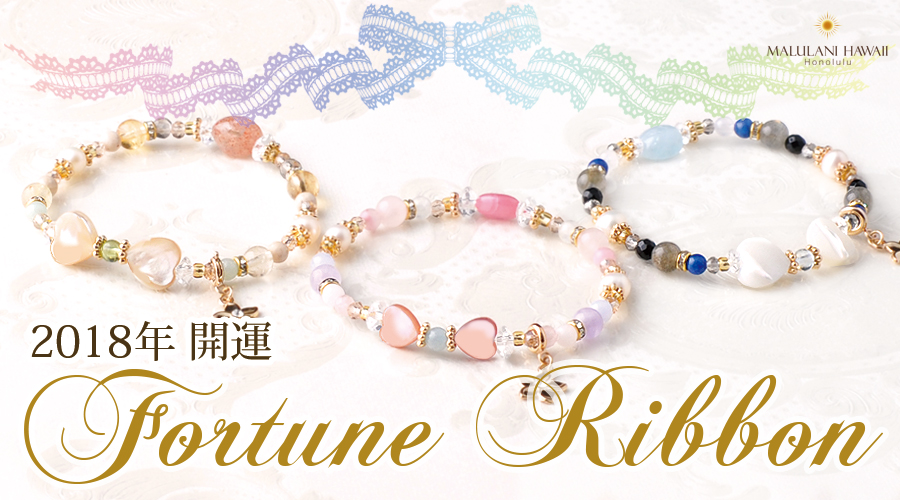 Fortune Ribbon