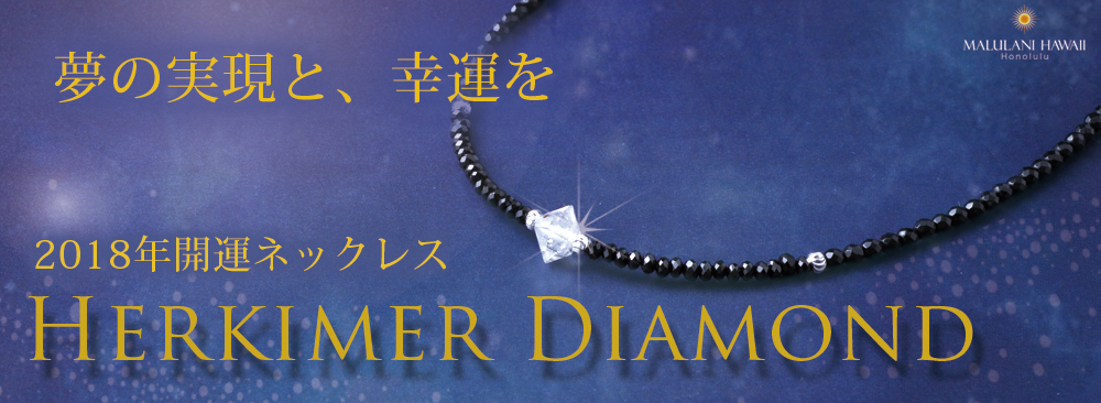 herkimer_diamond
