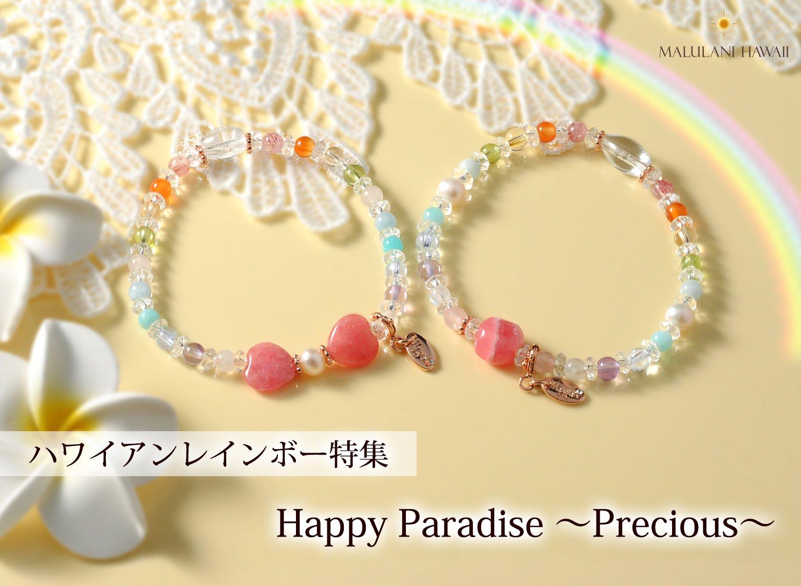 ハワイアンレインボー特集 happy paradise precious