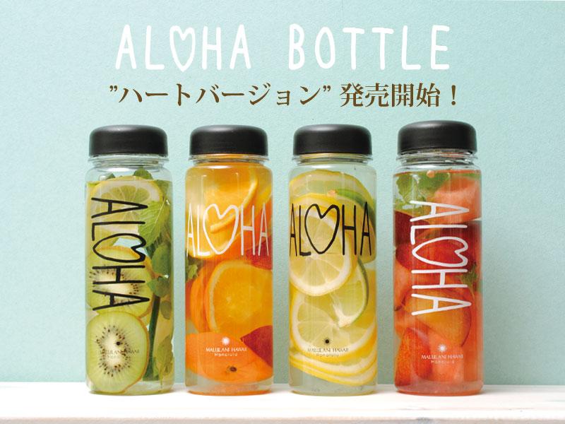 mv_aloha_bottl