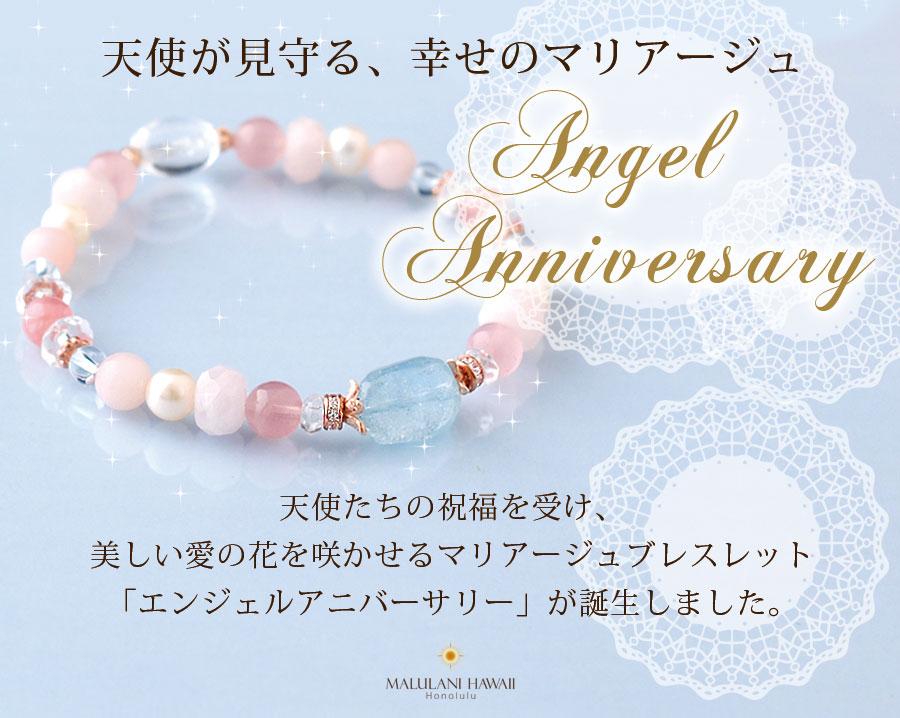 Angel Anniversary