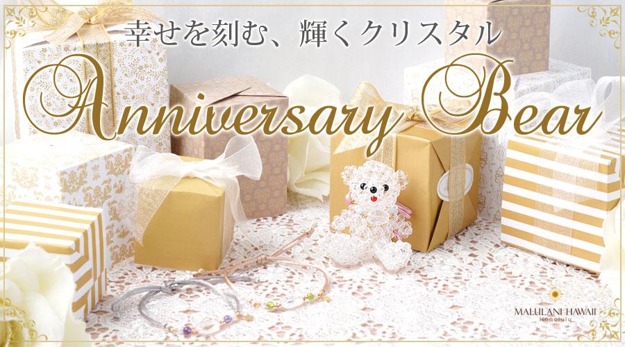 Anniversary Bear