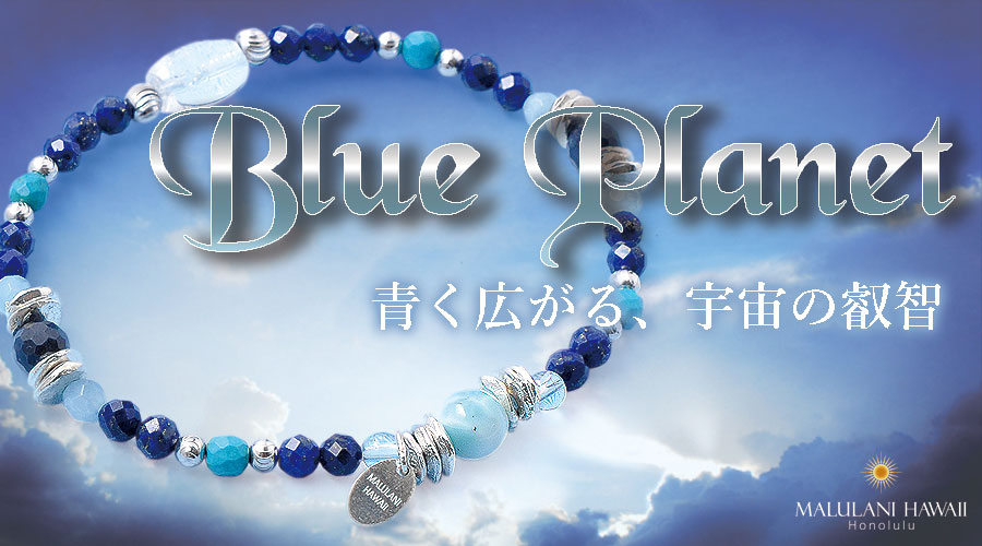 blue_planet