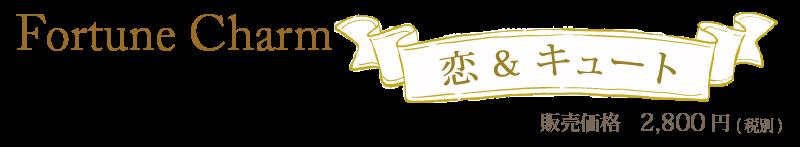 恋&キュート