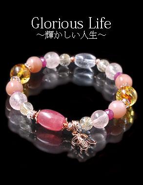 Glorious Life 〜輝かしい人生〜