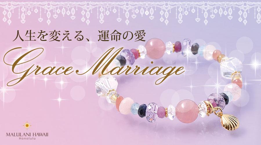Grace Marriage