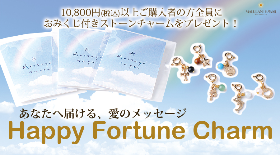 happy_fortune_charm